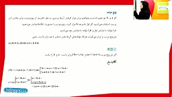 ویدیو آموزشی فصل 2 ریاضی و آمار دهم درس2