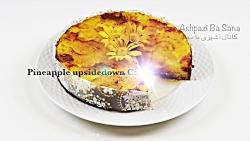 کیک آناناسی وارونه