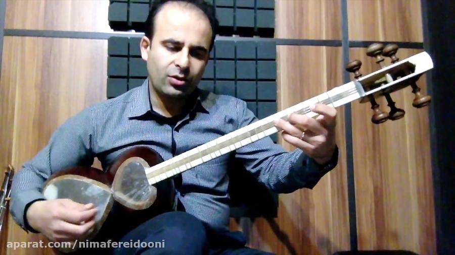 فیلم آموزش درس ۷۷ چهارگاه دستور ابتدایی حسین علیزاده تار نیما فریدونی