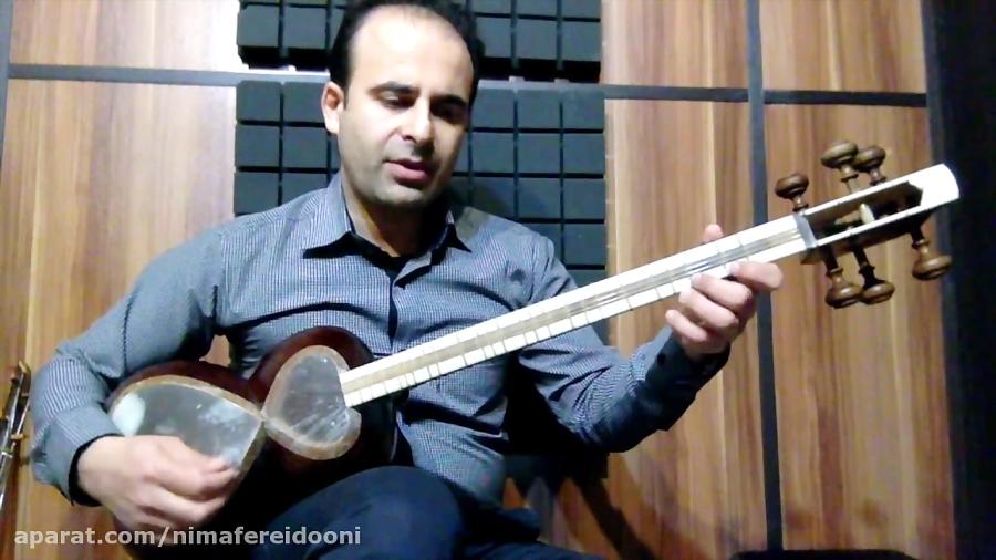 فیلم آموزش درس ۷۶ نوا دستور ابتدایی حسین علیزاده تار نیما فریدونی
