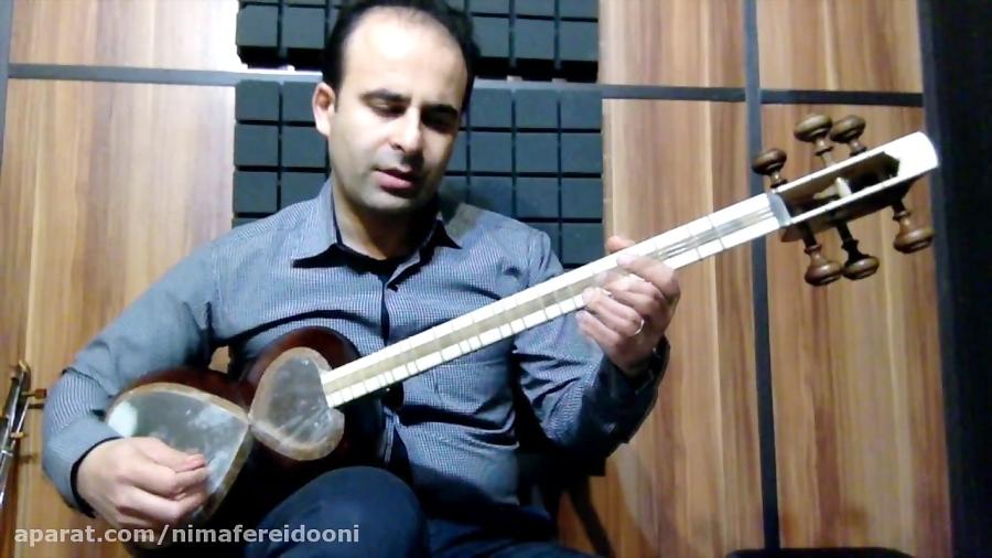 فیلم آموزش درس ۷۸ چهارگاه دستور ابتدایی حسین علیزاده تار نیما فریدونی