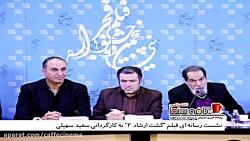 """نشست رسانه ای فیلم """"گشت ارشاد 2"""" کارگردان سعید سهیلی"""