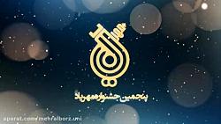 پنجمین جشنواره مهریاد