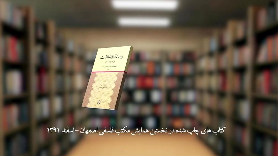 کتاب های چاپ شده در نخستین همایش مکتب فلسفی اصفهان 1391