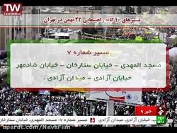 مسیرهای ۱۰ گانه راهپیمایی ۲۲ بهمن در تهران