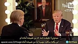 مصاحبه  دونالد ترامپ با دونالد ترامپ!