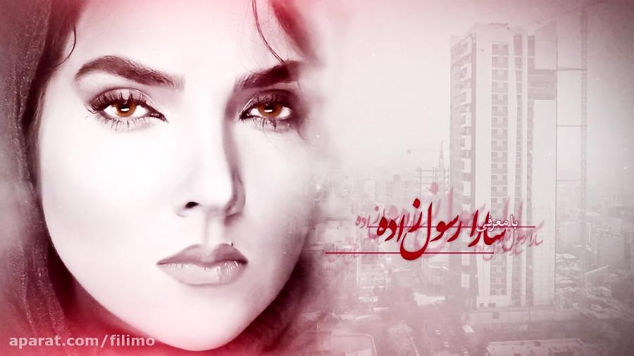 تیتراژ سریال عاشقانه با صدای فرزاد فرزین