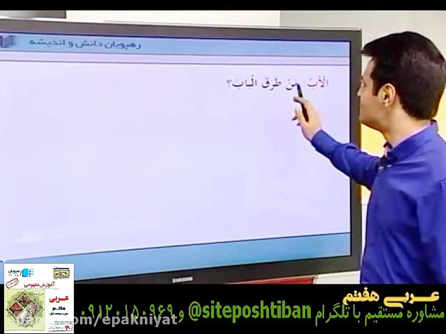 کارگاه-ترجمه-عربی-پایه-هفتم