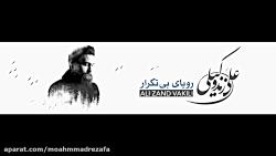 علی زندوکیلی ، رویایی بی تکرار (آلبوم رویایی بی تکرار)