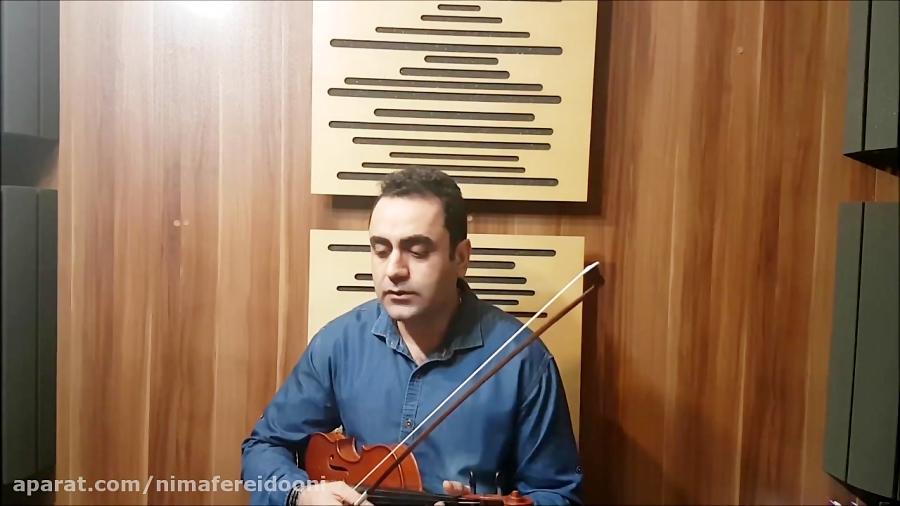 فیلم آموزش درآمد سوم آواز افشاری ویولن ردیف اول ابوالحسن صبا  ایمان ملکی
