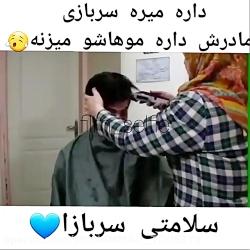 کلیپ اشک اور کوتاه کردن مو توسط مادر برای سربازی پسرش