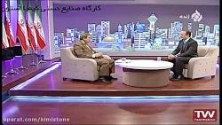 نمایشگاه صنایع دستی عیدانه تهران