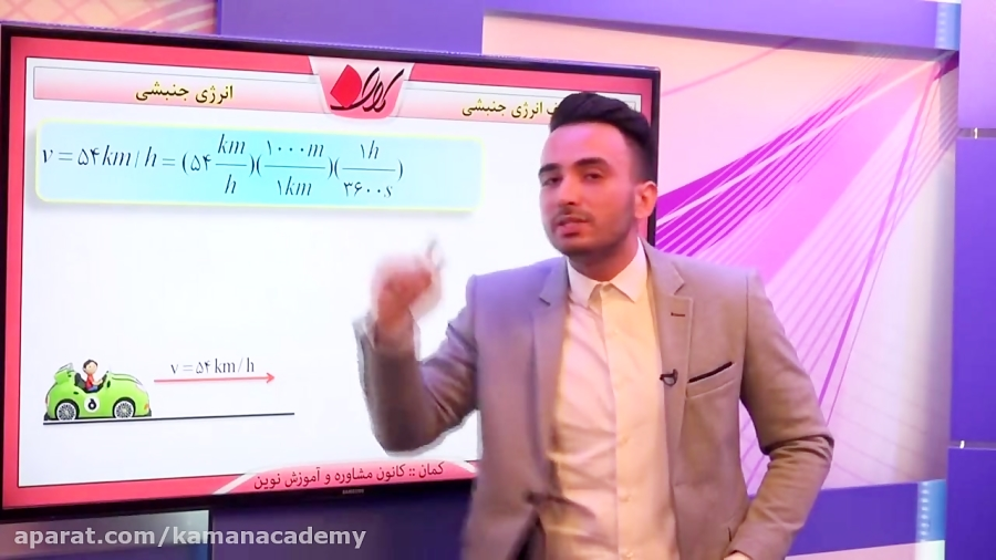 انرژی-جنبشی-تدریس