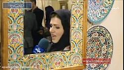 بیست و هفتمین نمایشگاه صنایع دستی ایران