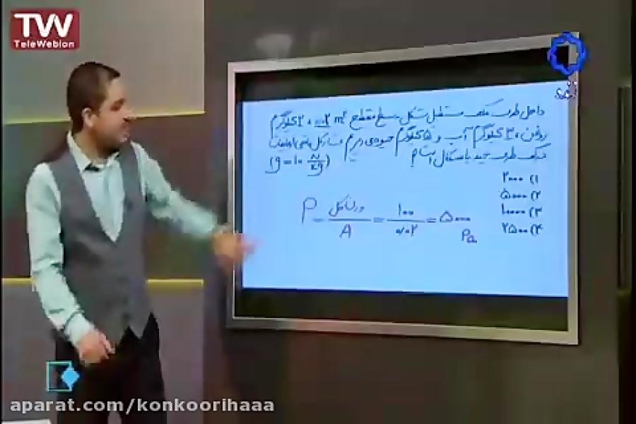 چگالی-و-ماده-تدریس