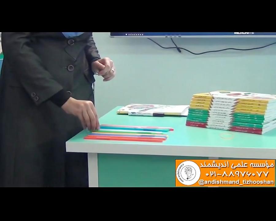 ریاضی-اول-ابتدایی-جلسه-۲۳