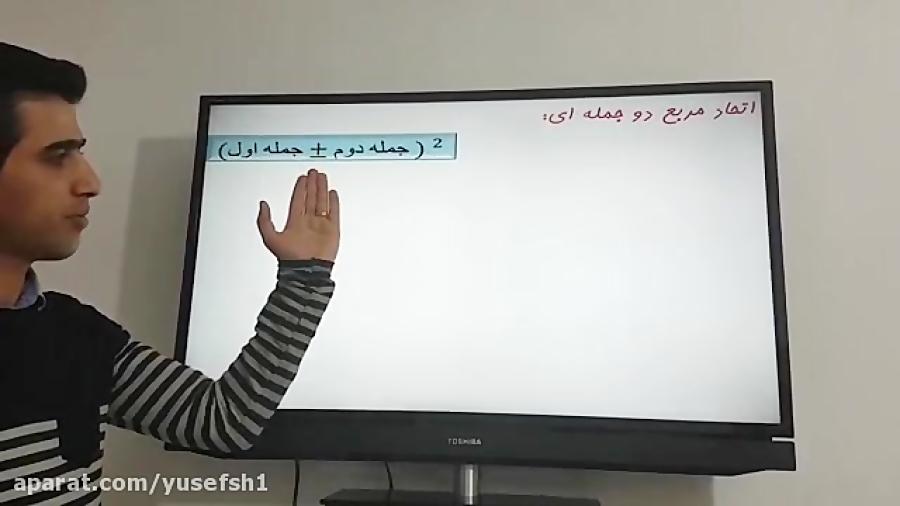 اتحاد مربع دوجمله ای-آموزش