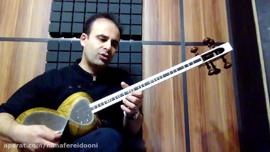 فیلم آموزش درس ۱۰۰ سوز و گداز دستور سهتار ابتدایی حسین علیزاده تار نیما فریدونی
