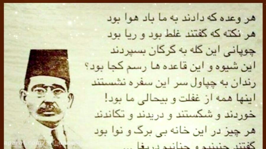 شعر سیاسی ایرج میرزا