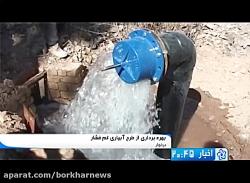 بهره برداری از طرح آبیاری کم فشار در برخوار