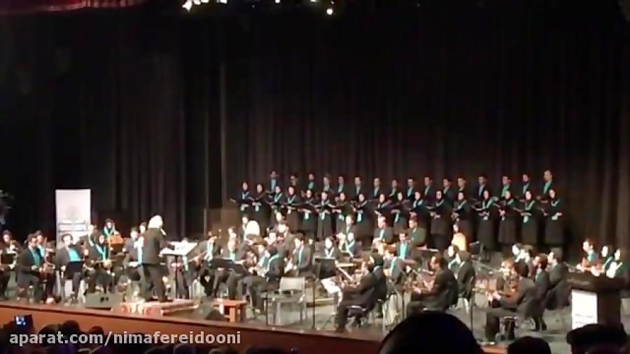 اولین کنسرت ارکستر شهر تهران به رهبری اسماعیل تهرانی بخش ۳.mp4