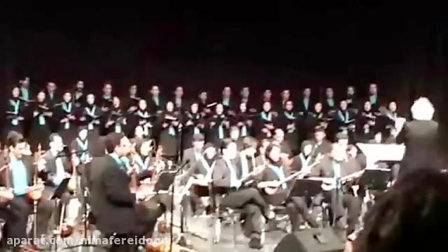 اولین کنسرت ارکستر شهر تهران به رهبری اسماعیل تهرانی بخش ۱