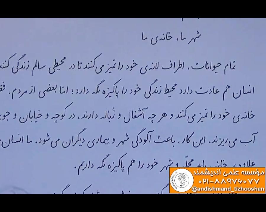 فارسی-سوم-ابتدایی-جلسه-۹