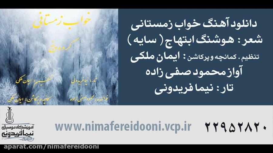 خواب زمستانی . شعر سایه . تنظیم ایمان ملکی . آواز محمود صفی زاده . تار نیما فریدونی . گروه پنج