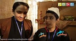جشنواره ایران ما - مدرسه دانش