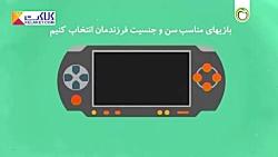 آیا بازی های کامپیوتری تهدیدی برای سلامت کودکان محسوب می شود؟