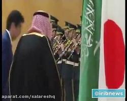 وقتی شاه سعودی در دیدار با نخست وزیر ژاپن گیج می زند