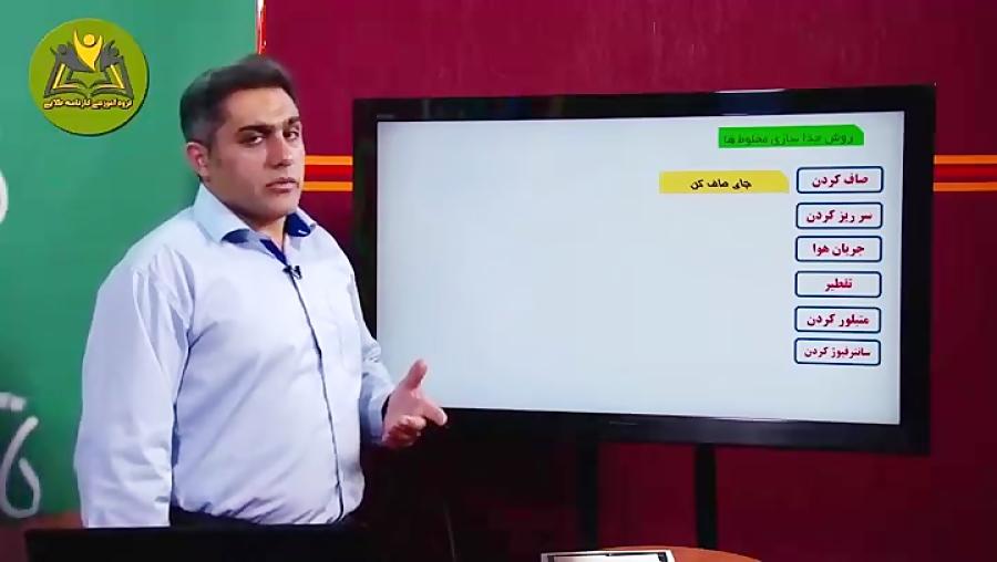 روش-های-جداسازی-مخلوط-ها-تدریس