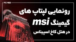 همایش و رونمایی لپتاپ های گیمینگ MSI در هتل کاخ اسپیناس