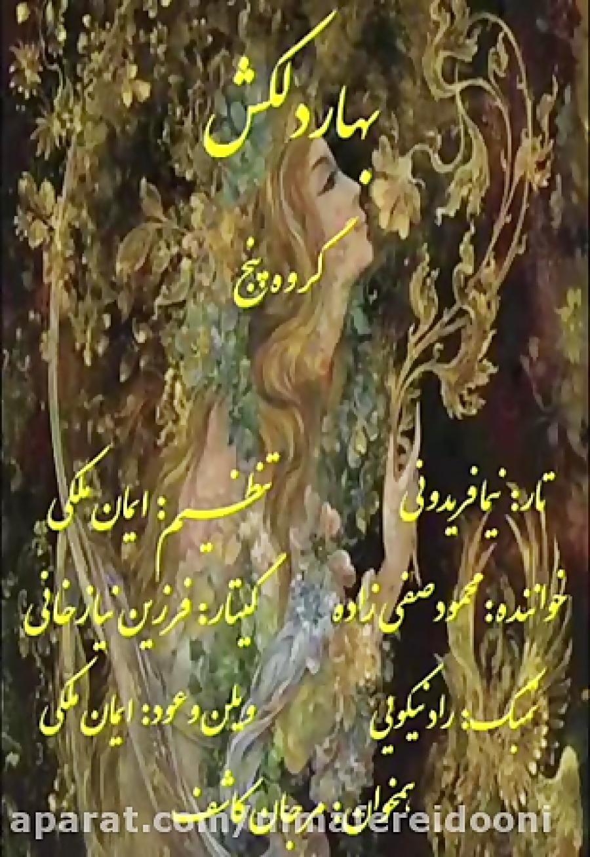 بهار دلکش گروه پنج تنظیم ایمان ملکی محمود صفی زاده آواز تار نیما فریدونی راد نکویی مرجان کاشف