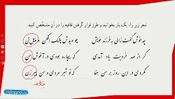 ویدیو آموزشی دانش ادبی و زبانی درس10 فارسی هفتم