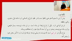 ویدیو آموزشی درس14 فارسی هفتم