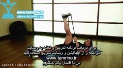 آموزش حرکت کشش پشت ران درازکش با بند Hamstring Stretch