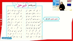 ویدیو آموزشی درس 12 فارسی هشتم