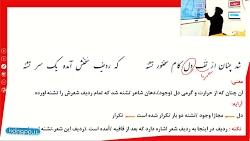 ویدیو آموزشی درس14 فارسی هشتم