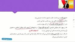 ویدیو آموزشی درس9 فارسی دهم