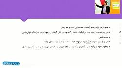 ویدیو آموزشی درس7 فارسی دهم