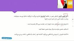 ویدیو آموزشی درس10 فارسی دهم