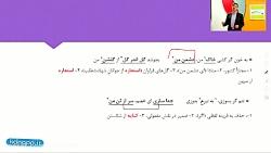 ویدیو آموزشی درس11 فارسی دهم