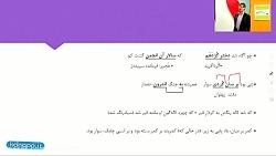 ویدیو آموزشی درس 13 فارسی دهم