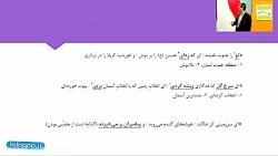 ویدیو آموزشی درس 17 فارسی دهم