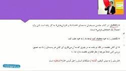 ویدیو آموزشی درس18 فارسی دهم