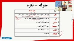 فیلم آموزش درس اول عربی دهم بخش چهارم