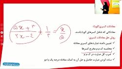 فیلم آموزش ریاضی دهم انسانی (عبارت های گویا)