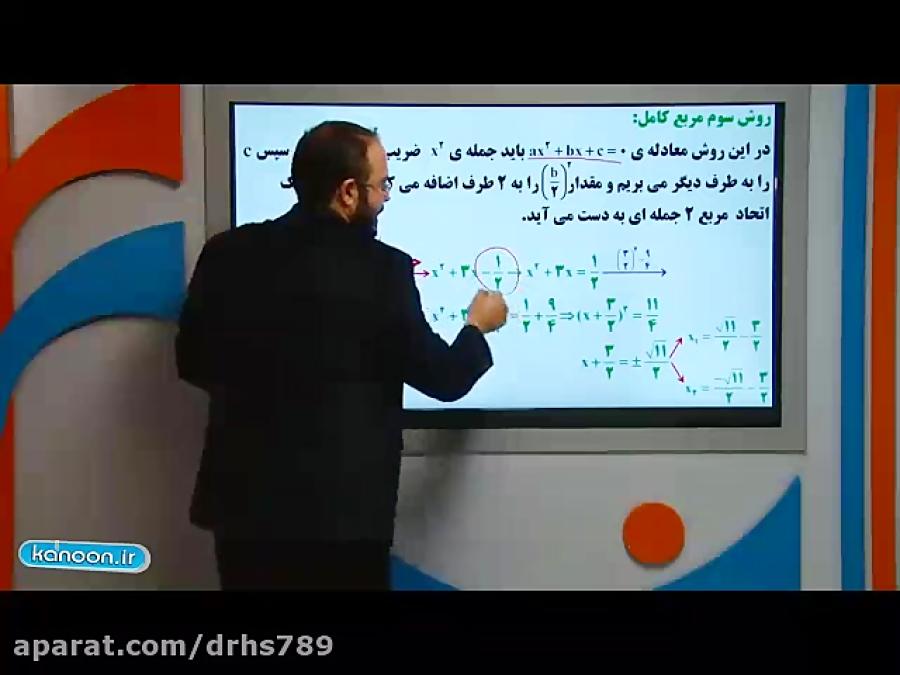معادله-درجه-دو-و-نامعادله-ها-تدریس-و-تست