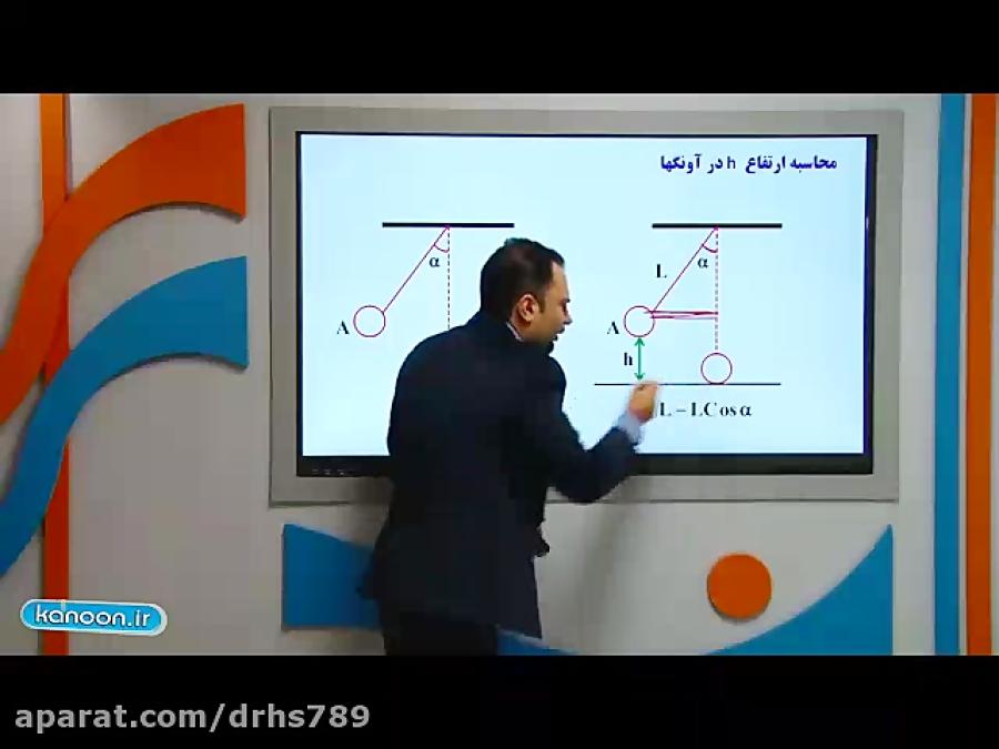مبحث-پایستگی-انرژی-مکانیکی-تدریس